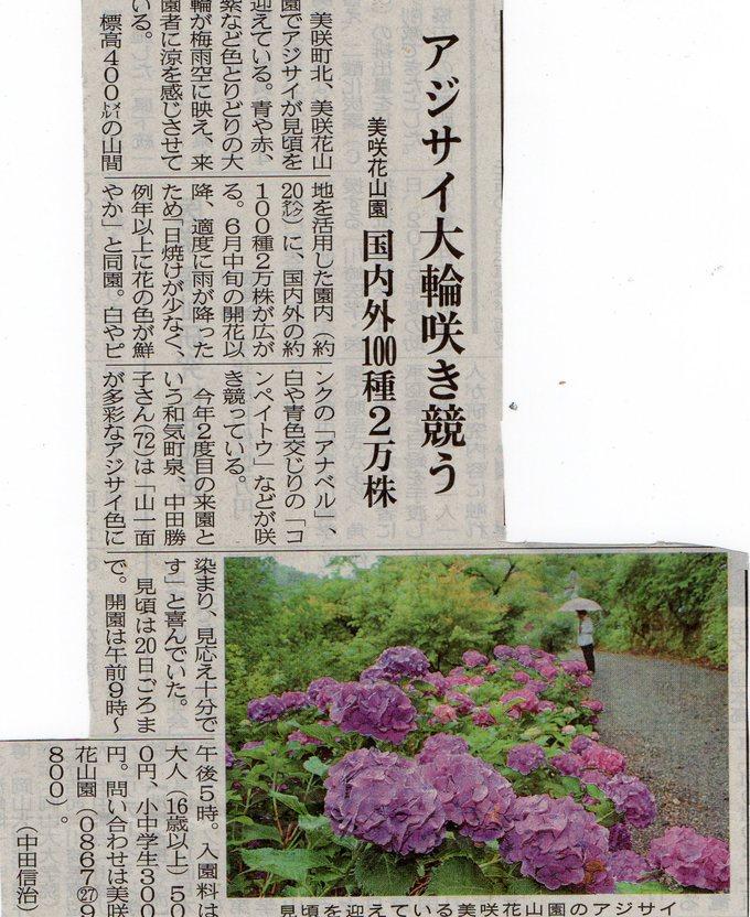 新聞に掲載していただきました_f0085369_22103653.jpg