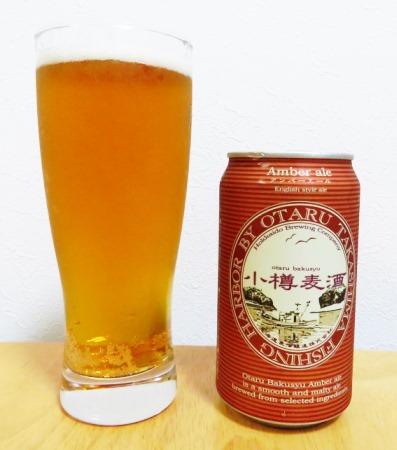 小樽麦酒 アンバーエール~麦酒酔噺その381~中身で勝負!_b0081121_6121977.jpg