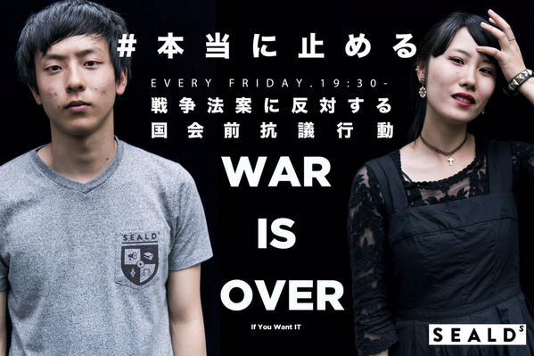 戦争法案 可決か廃案か 本日(10日)抗議行動あり 国会前へ!_f0212121_1536323.jpg
