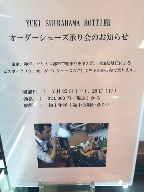 YUKI SHIRAHAMA BOTTIER オーダー会のご案内_b0226322_18412950.jpg