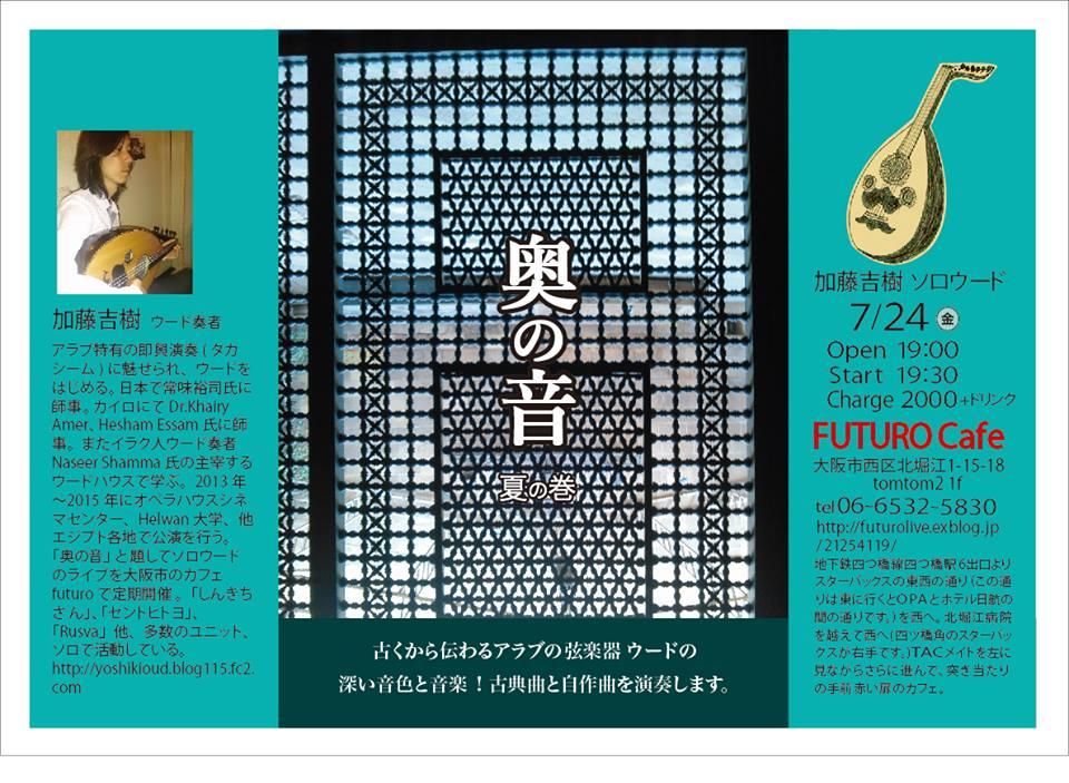 7/24(金) open 19:00 start 19:30_f0004336_126386.jpg