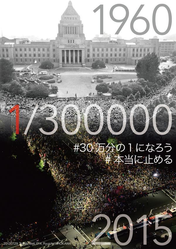 戦争法案 可決か廃案か 本日(10日)抗議行動あり 国会前へ!_c0024539_161347.jpg