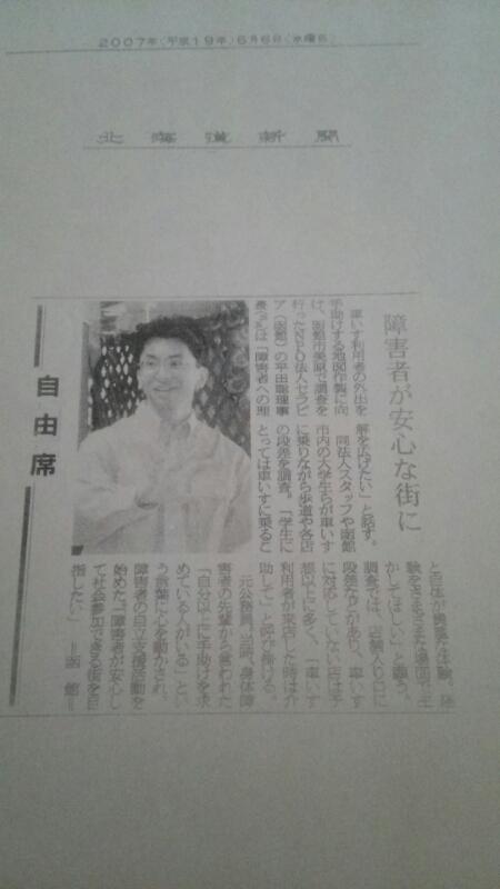 北海道新聞記事、自由席_b0106766_6484323.jpg
