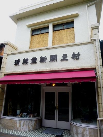 村上開新堂   喫茶ソアレ_d0105967_16532204.jpg