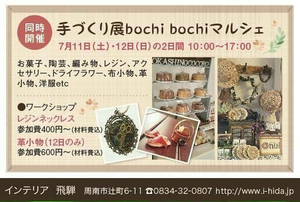 明日とあさってはbochi bochiのイベントです\(^▽^@)ノ_f0213778_12504150.jpg