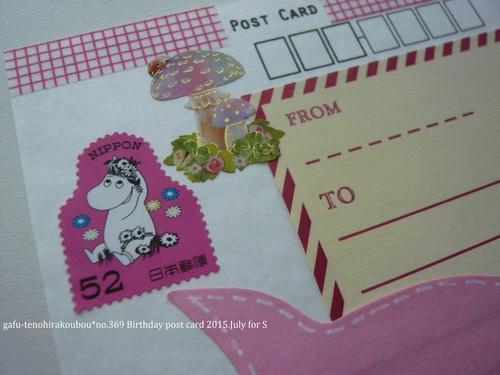ピンクのデコレーションで誕生日ポストカード_d0285885_14102781.jpg