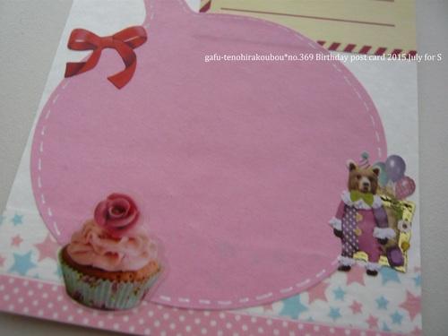 ピンクのデコレーションで誕生日ポストカード_d0285885_14103820.jpg