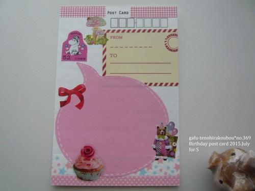 ピンクのデコレーションで誕生日ポストカード_d0285885_14104845.jpg