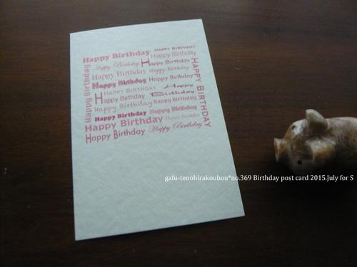ピンクのデコレーションで誕生日ポストカード_d0285885_14125781.jpg