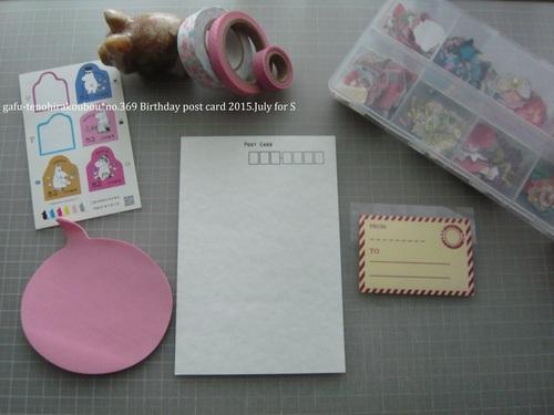 ピンクのデコレーションで誕生日ポストカード_d0285885_14164690.jpg