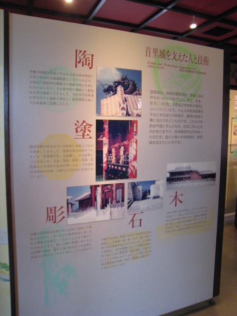 沖縄の旅 その37 首里城 その3_e0021092_11214552.jpg