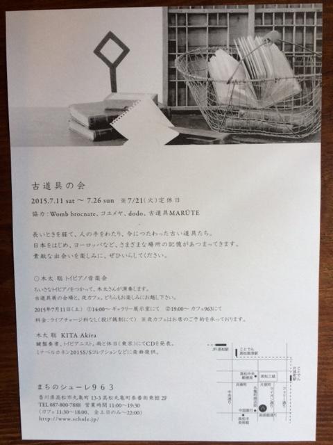 「古道具の会」 まちのシューレ963_d0172694_156501.jpg