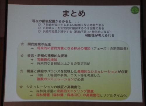 GISを用いた森林資源シュミレーション講習会_e0054299_16032861.jpg