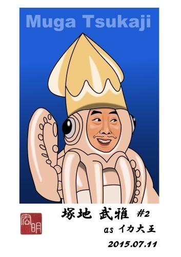 塚地武雅さんを描きました。#2 (A003)_f0337513_17212148.jpg