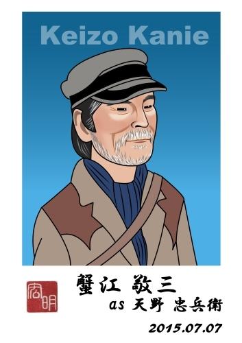 蟹江敬三さんを描きました。 (A002)_f0337513_17330784.jpg