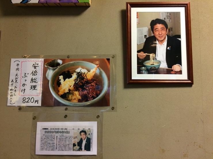 安倍総理大臣ぶっかけ!!_b0297818_16501399.jpg
