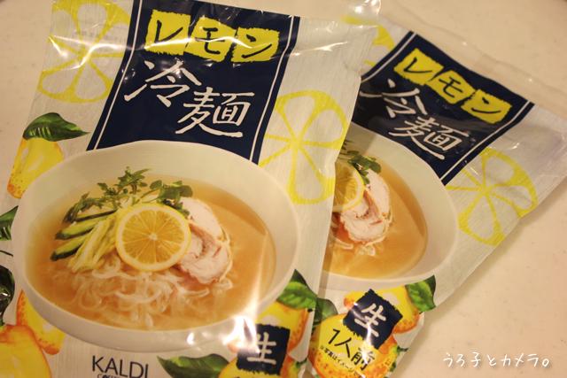 レモン冷麺_f0348831_08220994.jpg