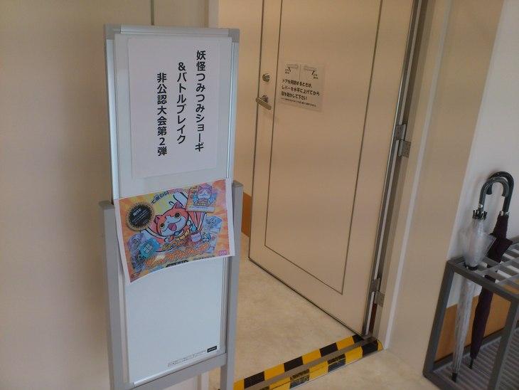 『妖怪つみつみショーギ&バトルブレイク非公認大会第2弾』レポート!_b0293338_13131632.jpg