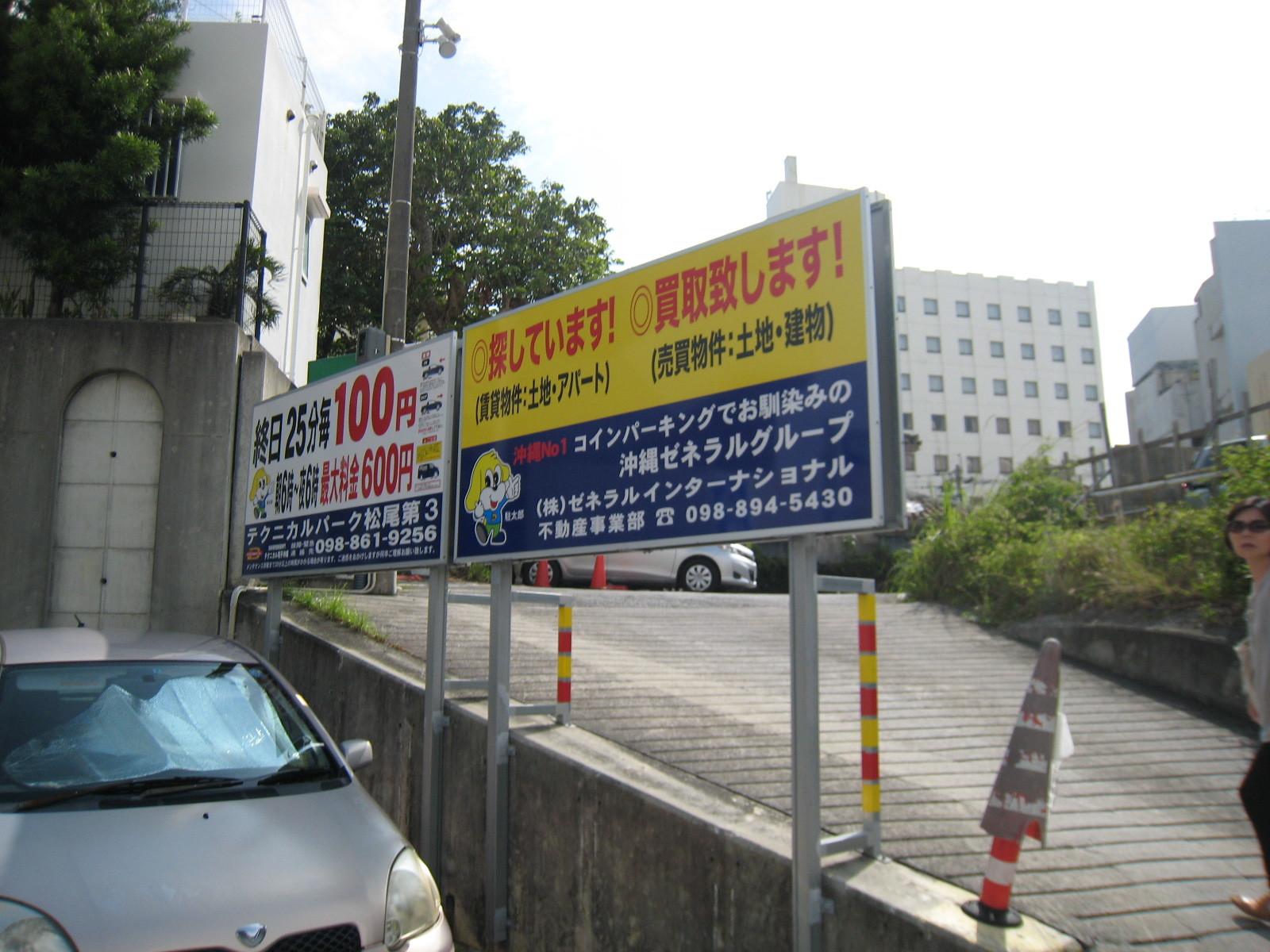 沖縄の旅 その38 国際通り その1_e0021092_12541862.jpg