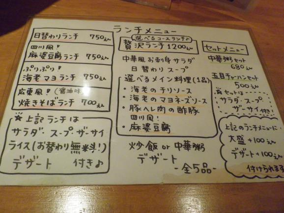 CHINA BISTRO imose(チャイナビストロ・イモセ)中崎町_c0118393_1310061.jpg