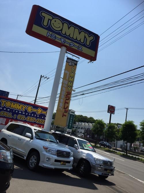 ランクル・ハマー専門店 トミーの日曜日 社長ブログ_b0127002_19341132.jpg