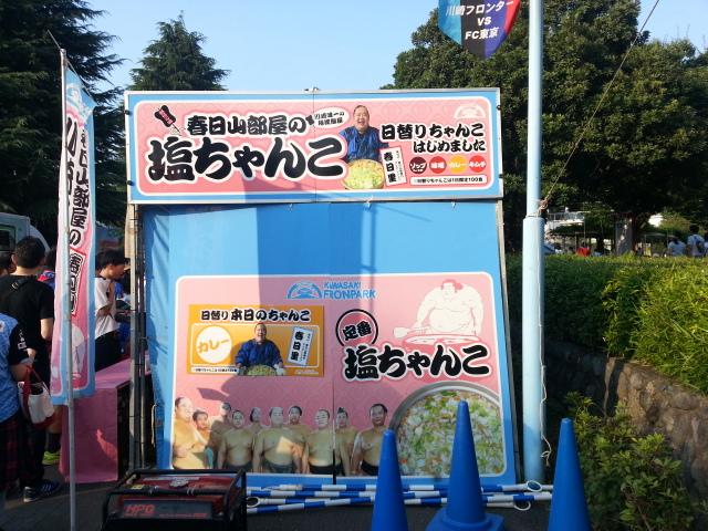 2015JリーグDivision1 2ndステージ第1節 川崎フロンターレ - FC東京_b0042308_0365010.jpg