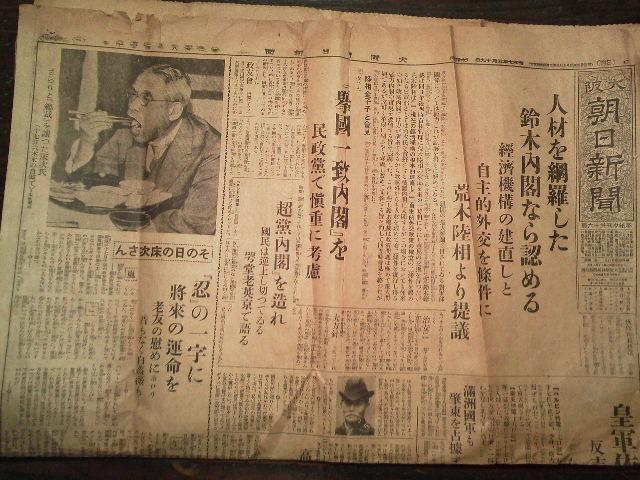 古い新聞_e0350308_824354.jpg
