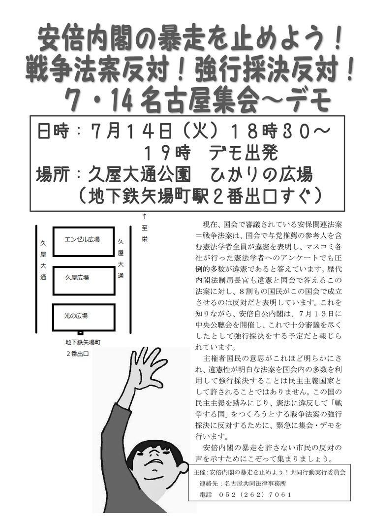 7/14 18時半【緊急】安倍内閣の暴走を止めよう!共同行動。戦争法案強行採決反対集会・デモ(名古屋)_c0241022_2125694.jpg