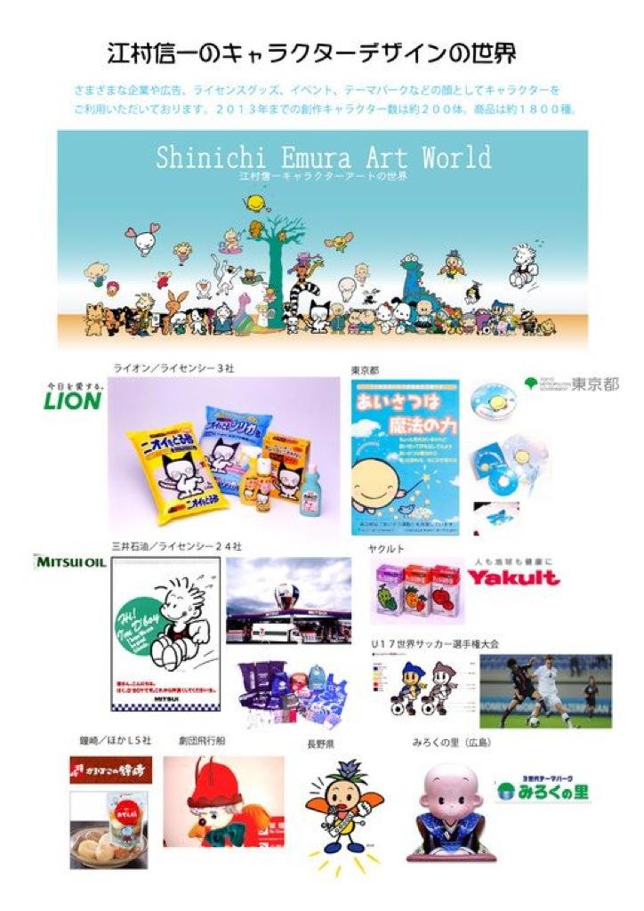 秋に『東京キャラクターアート学院』開校予定_e0082852_1822431.jpg