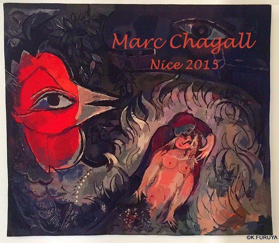 フランス周遊の旅 4  シャガール美術館_a0092659_2219384.jpg