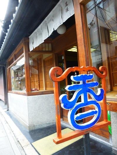 尾張屋さん  お香   京都編_d0105967_00332014.jpg