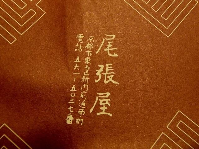 尾張屋さん  お香   京都編_d0105967_00361384.jpg