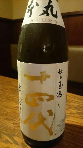 ぴあ日本酒フェスティバルと19日の十四代_a0310573_8503145.jpg