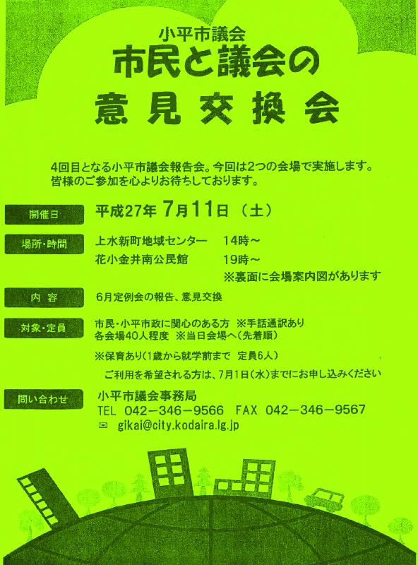 市民と議会の意見交換会_f0059673_00151927.jpg