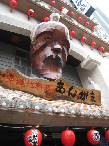 沖縄の旅 その39 国際道り その2_e0021092_12211119.jpg