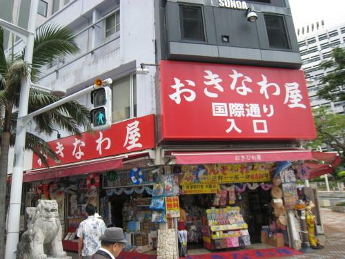 沖縄の旅 その39 国際道り その2_e0021092_12213914.jpg
