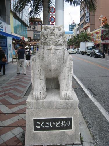 沖縄の旅 その39 国際道り その2_e0021092_12220360.jpg