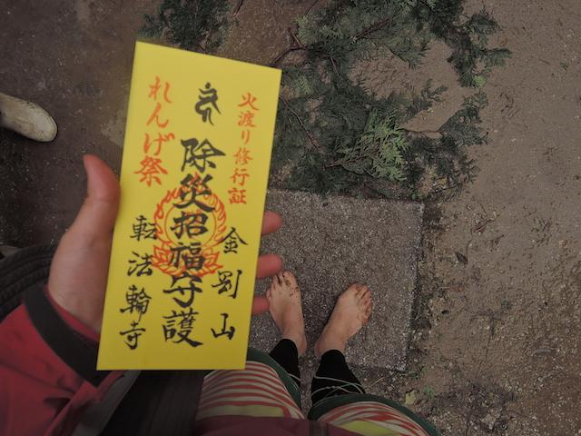 金剛山 れんげ大祭!_e0111396_1754068.jpg
