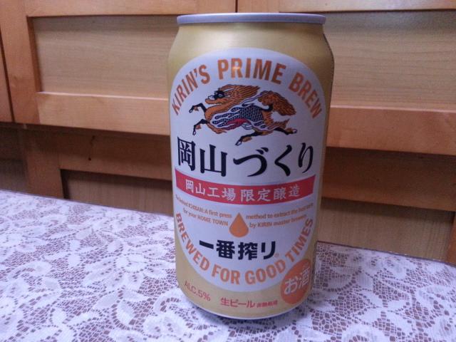 夜勤明けのビールVol.224 キリン一番搾り岡山づくり 350ml & 一番搾り横浜づくり 500ml_b0042308_14135654.jpg