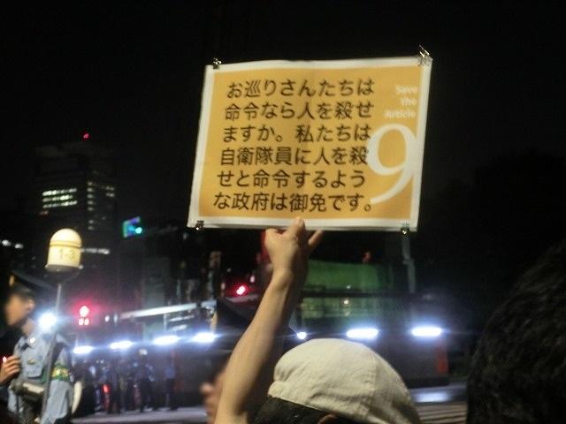 シールズ(SEALDs)の国会前集会に参加 「解釈改憲、絶対反対」_f0141310_7303383.jpg