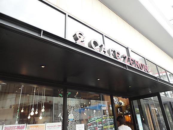 CAFE ZENONでランチ_e0230011_1736936.jpg