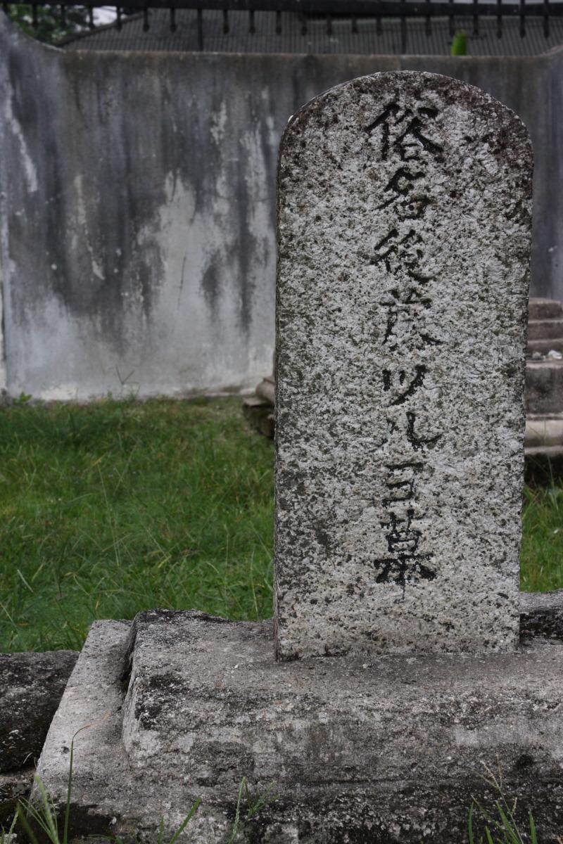 イポー  日本人墓地、「からゆきさん」の墓標_b0061717_23171992.jpg