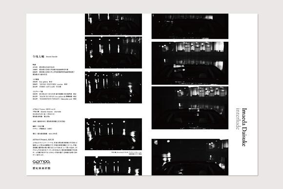 WORKS|今枝大輔「interlude」_e0206124_18181193.jpg