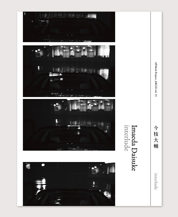 WORKS|今枝大輔「interlude」_e0206124_18181269.jpg