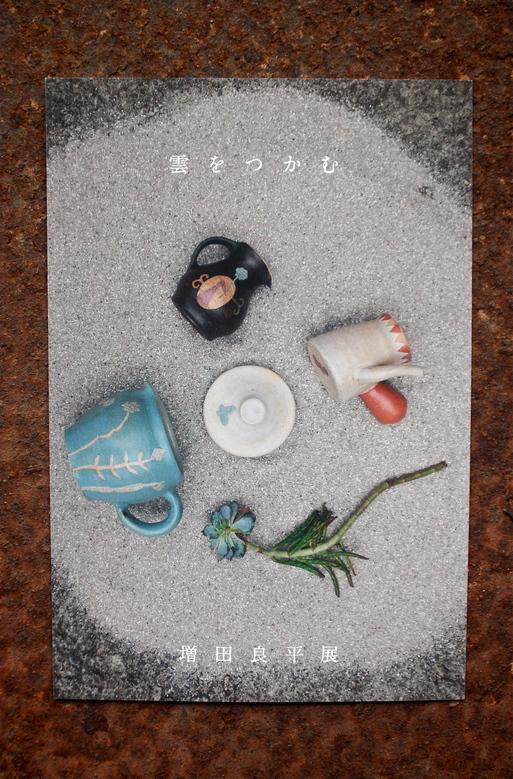 「雲をつかむ」/陶・増田 良平_d0111039_1325159.jpg