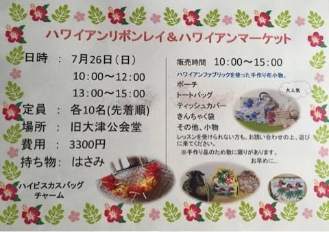 Yukari先生よりワークショップのお知らせ 滋賀県大津_c0196240_9365254.jpg