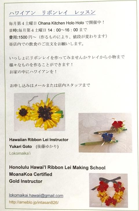 Yukari先生よりワークショップのお知らせ 大阪市福島区_c0196240_9462662.jpg