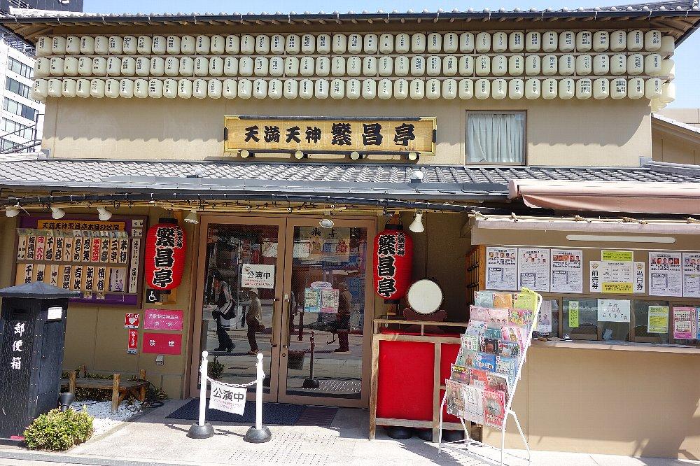 大阪天満宮_c0112559_12481353.jpg