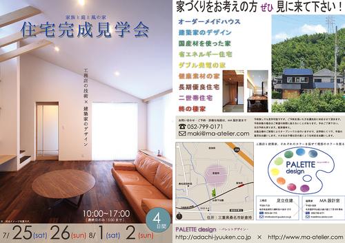 「桑名の家」完成見学会_e0215179_11384581.jpg