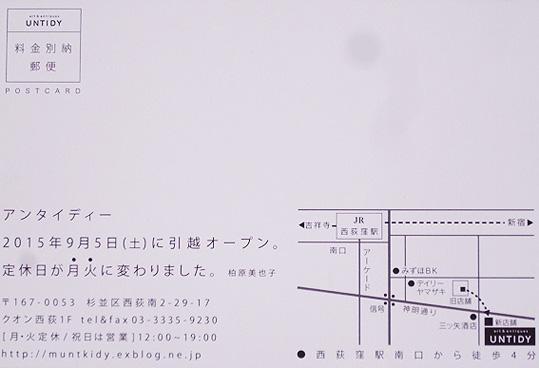新店舗のお知らせ_e0111789_15295497.jpg